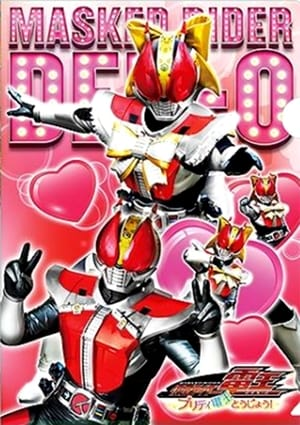 Kamen Rider Den-O: The Birth of Pretty Den-O!